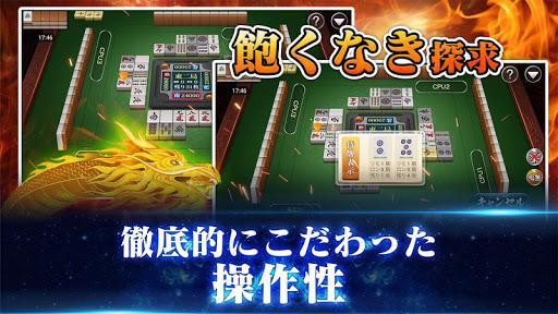 四人本格麻雀【国士】FREE- 初心者も楽しく遊べる無料マージャンゲーム 1.69 pic 2