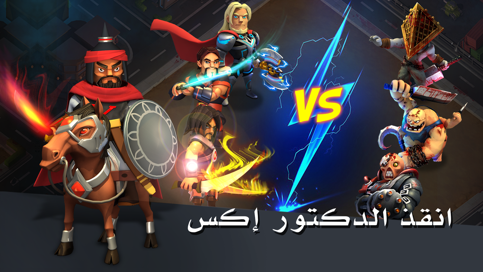 ‪Clash of Zombies - صراع الوحوش‬‏- screenshot