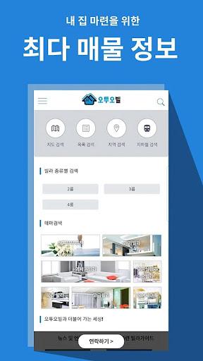 오투오빌 - 신축빌라 분양, 매매, 부동산 앱  screenshots 2