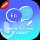 English to Korean Translate - Voice Translator Download for PC Windows 10/8/7