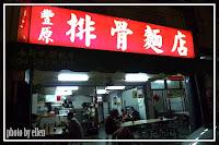 向陽路豐原排骨麵店
