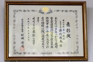 健康保険・厚生年金保険事業社会保険庁長官表彰