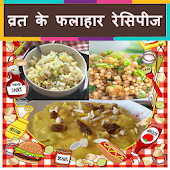 Farali Recipes in Hindi ( Offline )