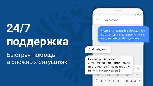 РосШтрафы Штрафы ГИБДД с фотографией оплата онлайн screenshot 4