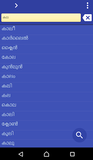 Malayalam Urdu dictionary 3.97 screenshots 1