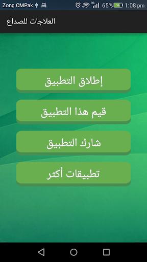 علاج الصداع بالمنزل screenshot 1