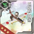 三式戦 飛燕
