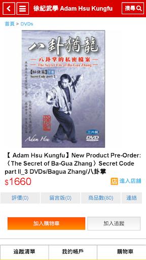 u5f90u7d00u6b66u5b78Adam Hsu Kungfu  screenshots 4