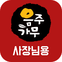 음주가무 사장님용-맛집,술집,클럽,노래방 등의 할인쿠폰 icon