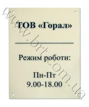 Photo: Табличка на двери для компании Горал. Акрил цвета слоновая кость, гравировка, заливка чёрной краской