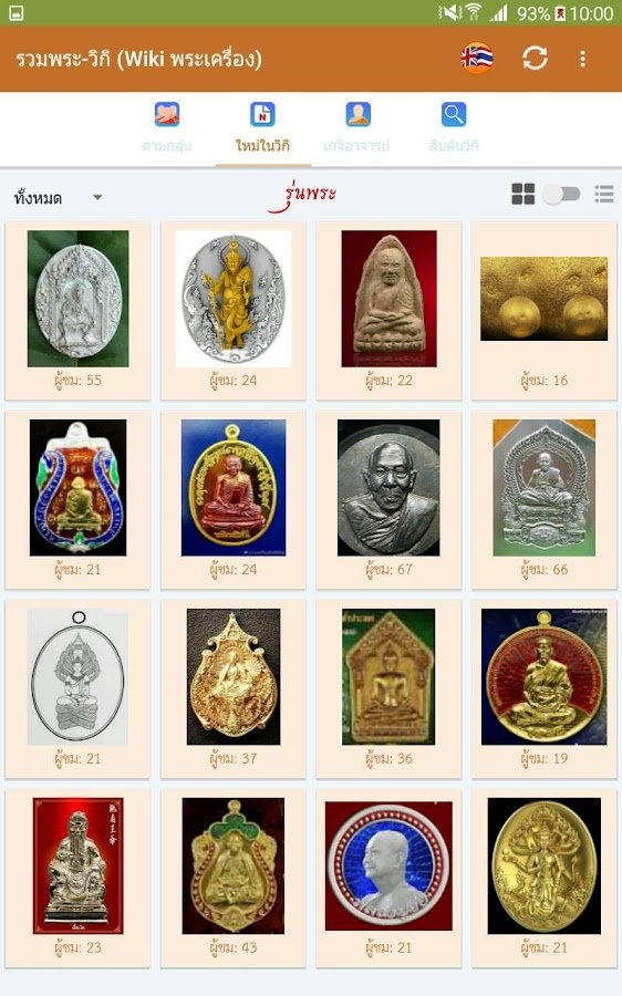 thai amulet wiki android apps on google play