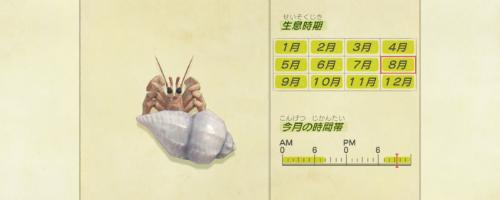 の あつ 森 値段 貝