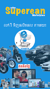 Khmer e-Mart screenshot 0