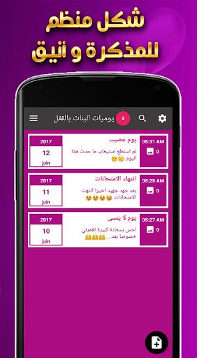 يوميات البنات بالقفل screenshot 2