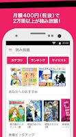 Screenshot of Yahoo!ブックストア 無料漫画付き電子書籍ビューアー