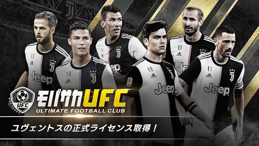 【サッカーゲーム】モバサカUltimate Football Club~選択アクションサッカーゲーム screenshots 1