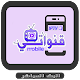قنواتي TV بث مباشر _ Qanawati for PC-Windows 7,8,10 and Mac