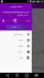 ‫کب نت راننده CabNet Driver‬‎- screenshot thumbnail