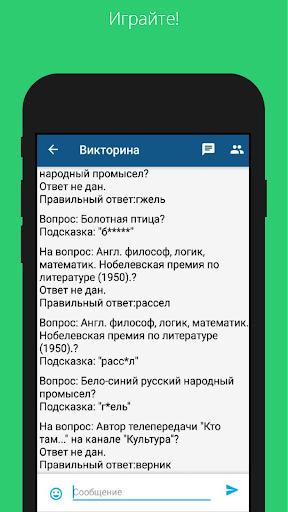 Airchat 0.38 screenshots 5