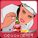 বাঙালী রান্না - Bangla Recipe icon