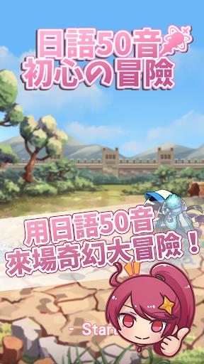 日語50音-初心の冒險  captures d'écran 2