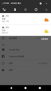 J霧霾 - 台灣空氣品質監控  螢幕截圖 6