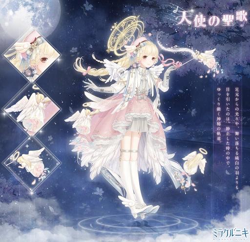 天使の聖歌