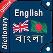 Bangla Dictionary Bangla to English