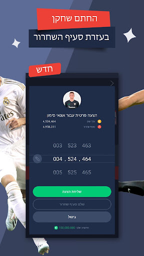 LaLiga Fantasy ONE - 2019 / 2020 Soccer Manager screenshots 4