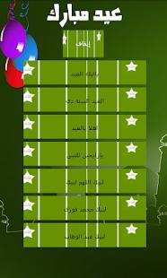 اغاني العيد الكاملة- صورة مصغَّرة للقطة شاشة