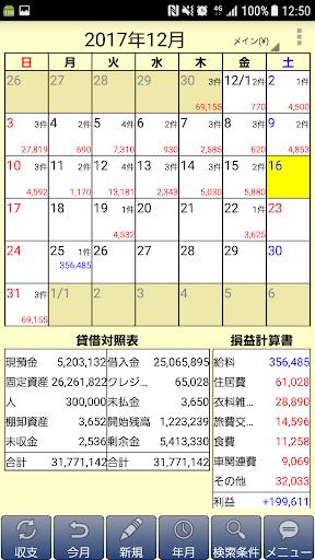 複式家計簿pro screenshot 1