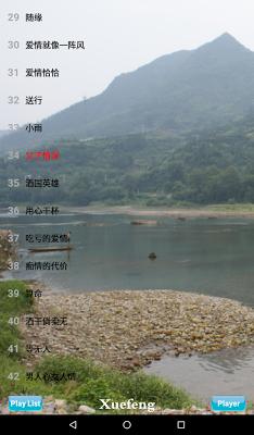 经典闽南歌曲200首 可制铃音 - screenshot