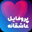 پروفایل ساز مخصوص اسم شما - عکس نوشته ساز icon