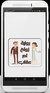 رواية زواج ام عقاب كاملة - náhled