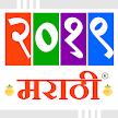 Marathi Calendar 2019 APK