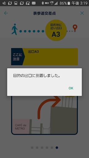 玩免費旅遊APP 下載東京メトロ かんたん経路案内アプリ app不用錢 硬是要APP