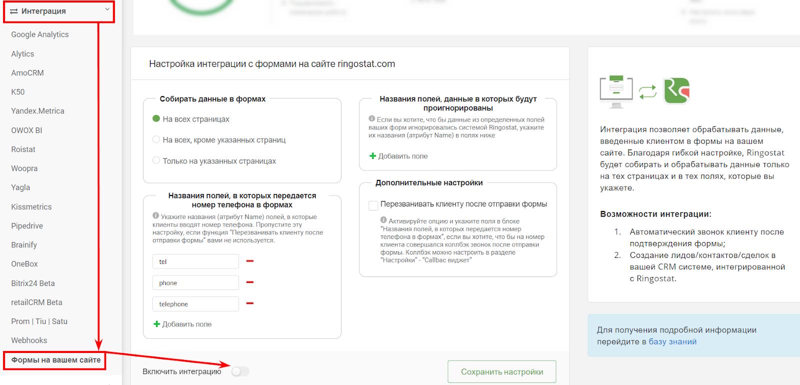 Новый функционал Ringostat позволит повысить конверсию форм на сайте и реагировать на запросы пользователей мгновенно