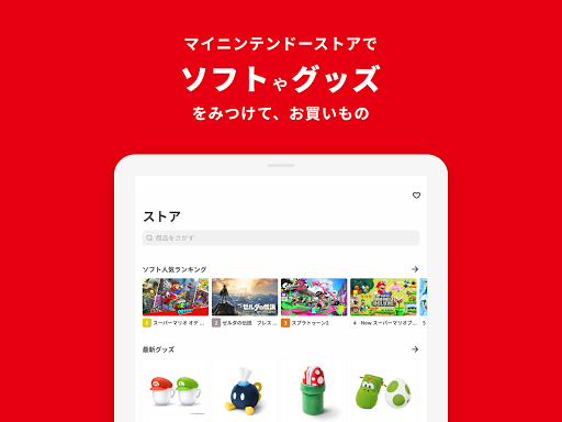 My Nintendouff08u30deu30a4u30cbu30f3u30c6u30f3u30c9u30fcuff09 1.4.0 screenshots 9