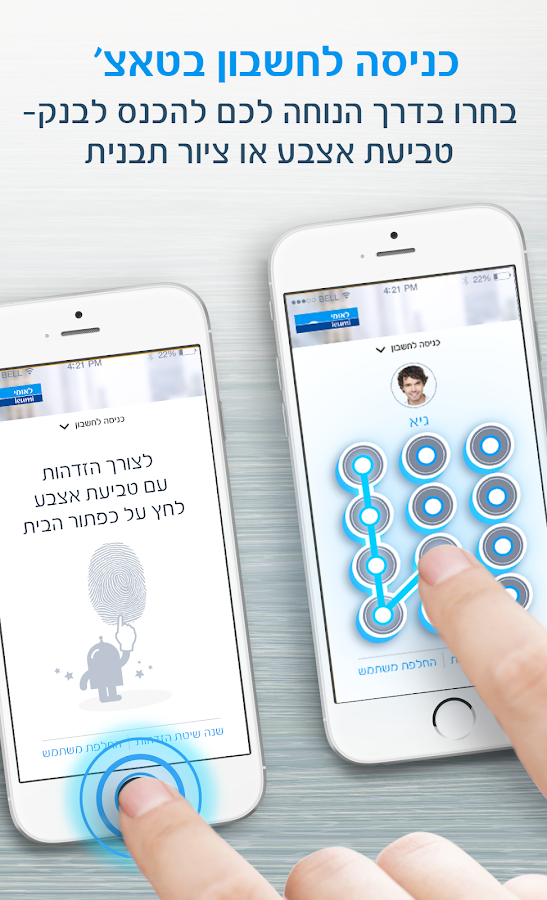 Screenshots of לאומי for iPhone
