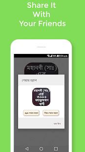 Download মহানবী (সা ) এর শ্রেষ্ঠ বাণী - Mohanobir bani For PC Windows and Mac apk screenshot 6