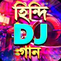 সেরা হিন্দি ডিজে গান – Hit Hindi DJ Gaan icon