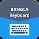 Bangla English Keyboard 2019 Download for PC Windows 10/8/7