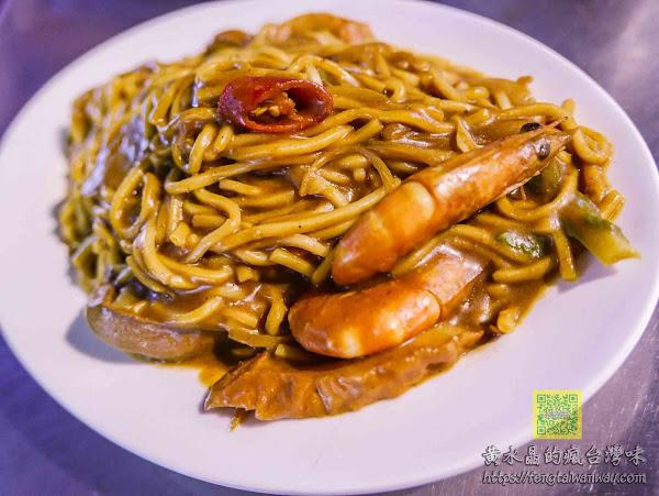 阿華炒麵|基隆廟口商圈被推爆的超人氣咖哩炒麵;午餐一路賣到隔日清晨