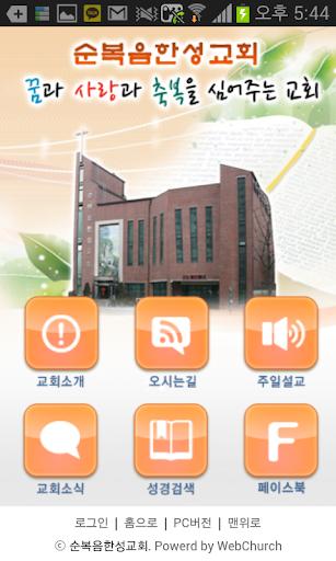 순복음한성교회
