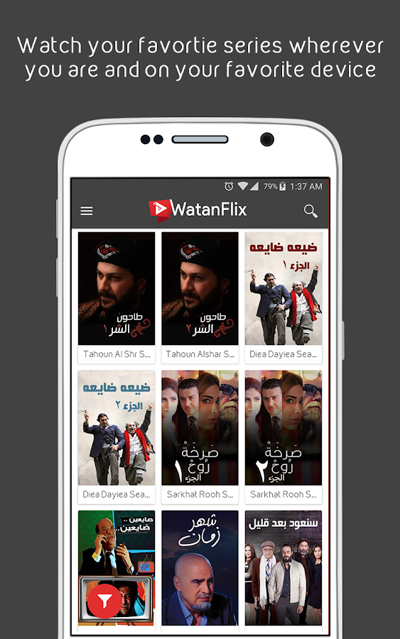 WatanFlix- screenshot