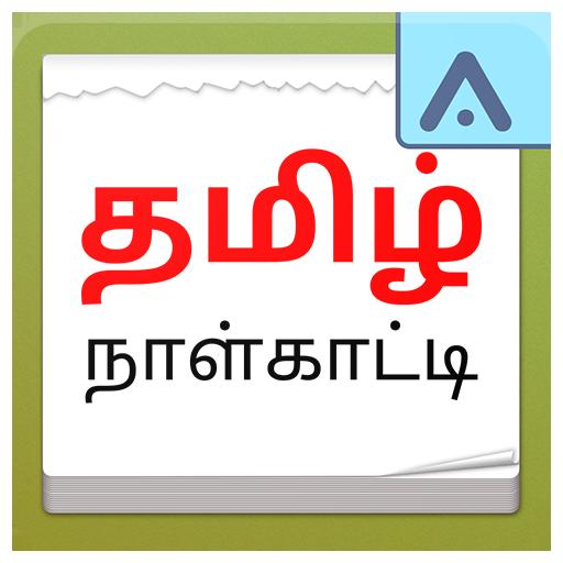 Tamil Daily Calendar - 2018 (app)