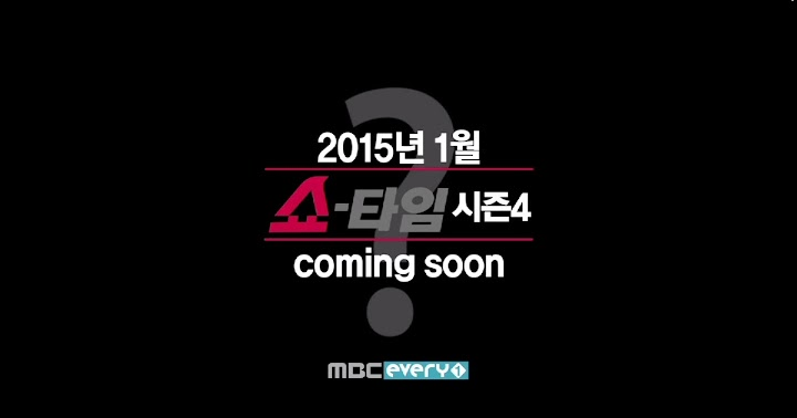 MBC releases mysterious teaser video for season four of