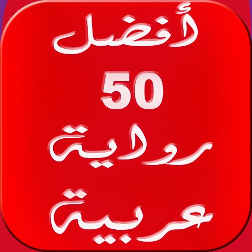 أفضل 50 رواية عربية 2016