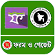 সরকারি ফরম ও গেজেট - Government Froms and Gazette Download on Windows