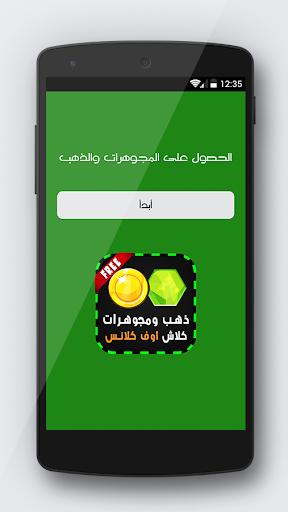 تهكير كلاش اوف كلانس + Prank for PC
